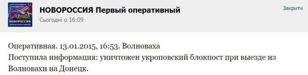 vkontakte-volnovaha-terrorist